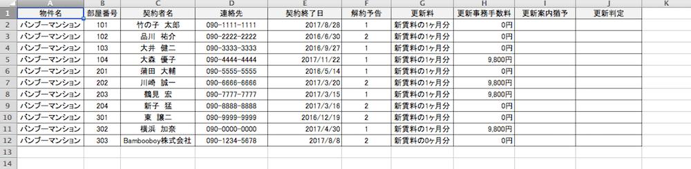 更新管理表の大枠から作成