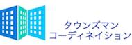 株式会社タウンズマン・コーディネイション ロゴ