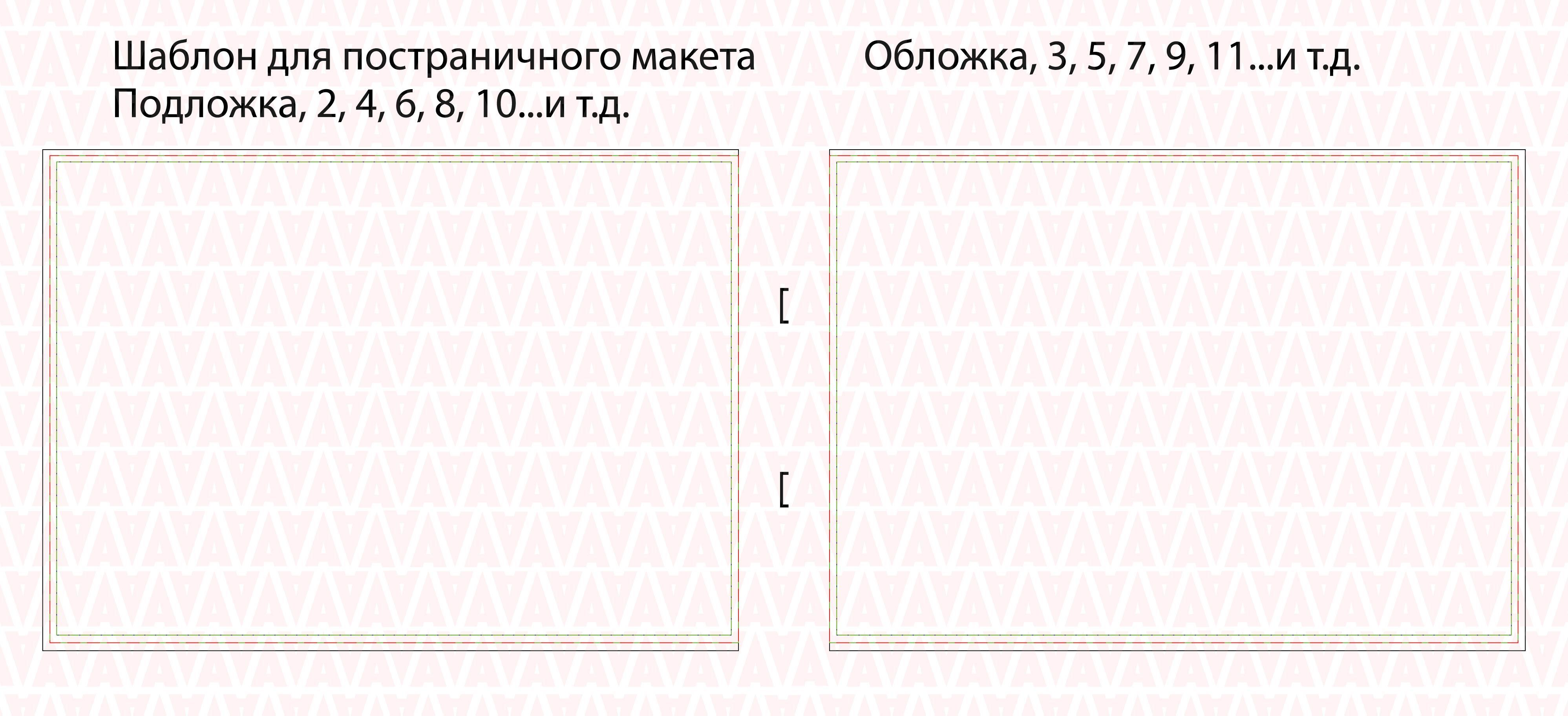А4 горизонтальная