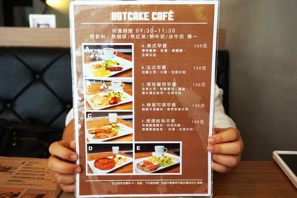 Hotcake cafe 菜單