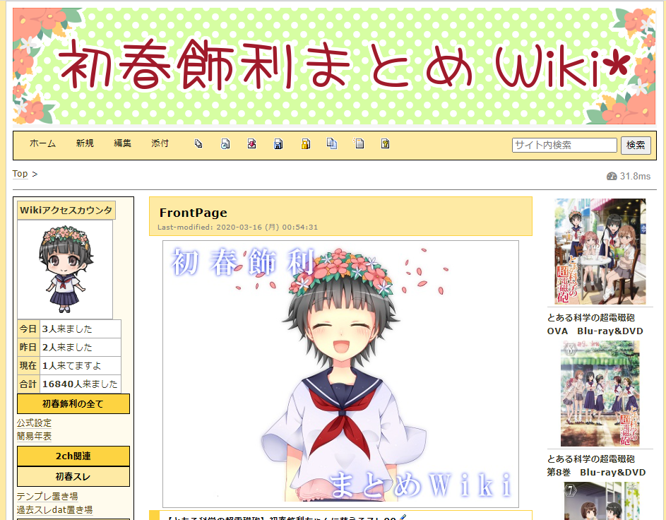 初春飾利まとめWiki