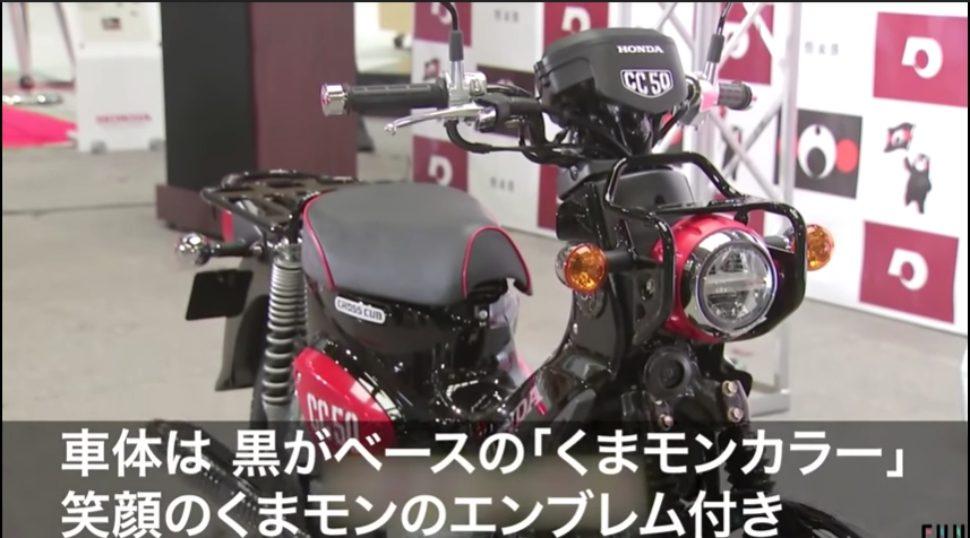 Honda CC50 Kumamon