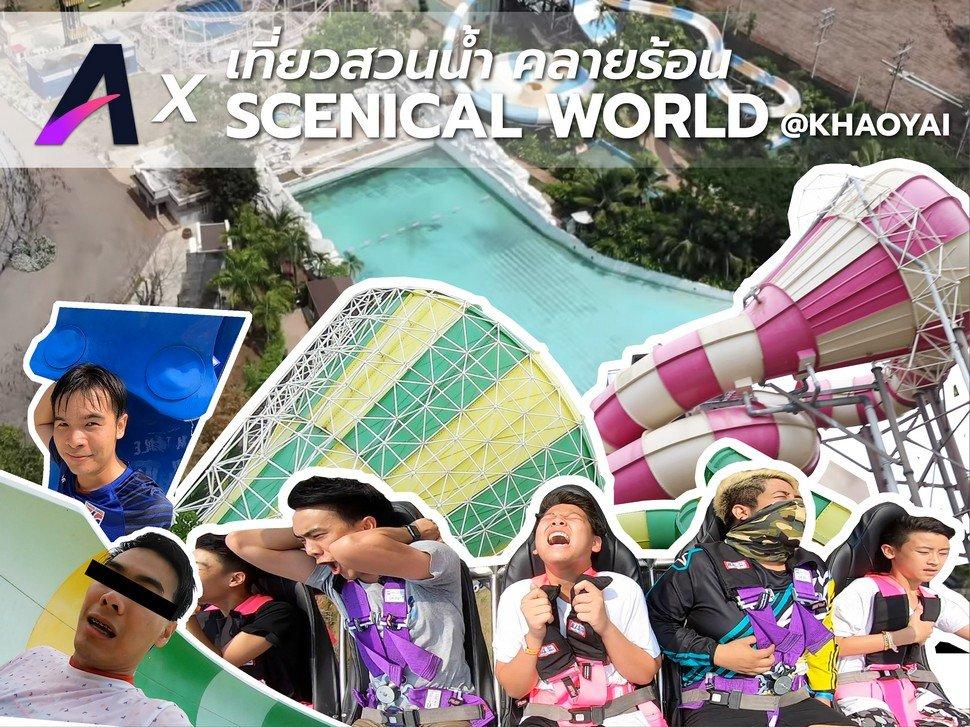 Scenical World