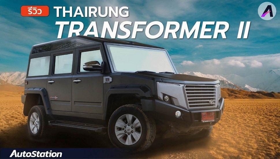 Thairung Transformer 2