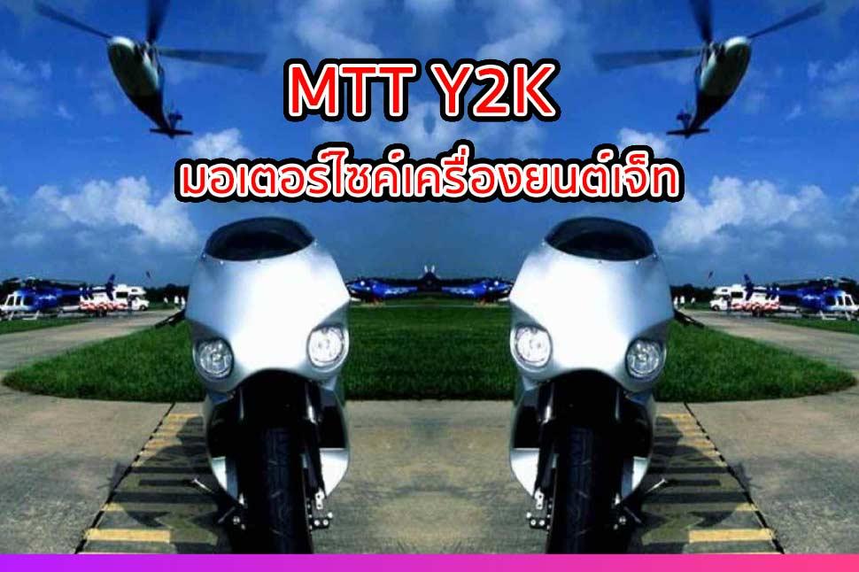 MTT Y2K