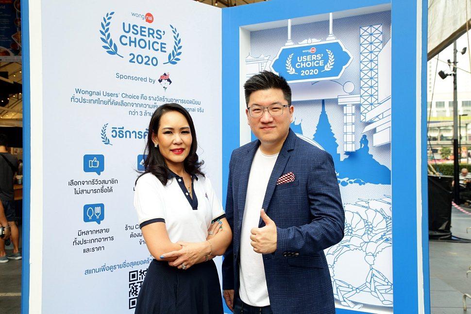 Wongnai Users' Choice 2020