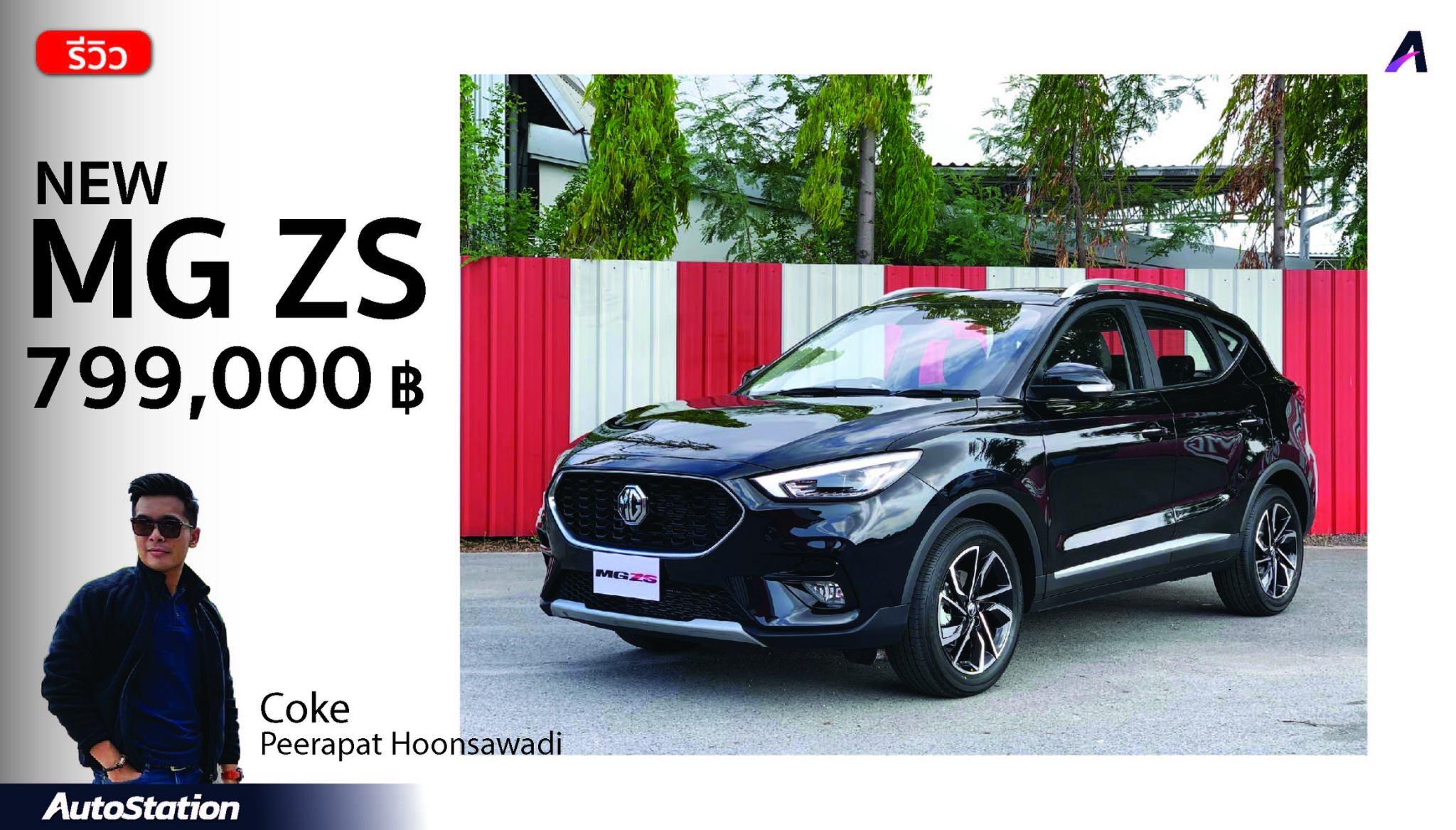 New MG ZS X+