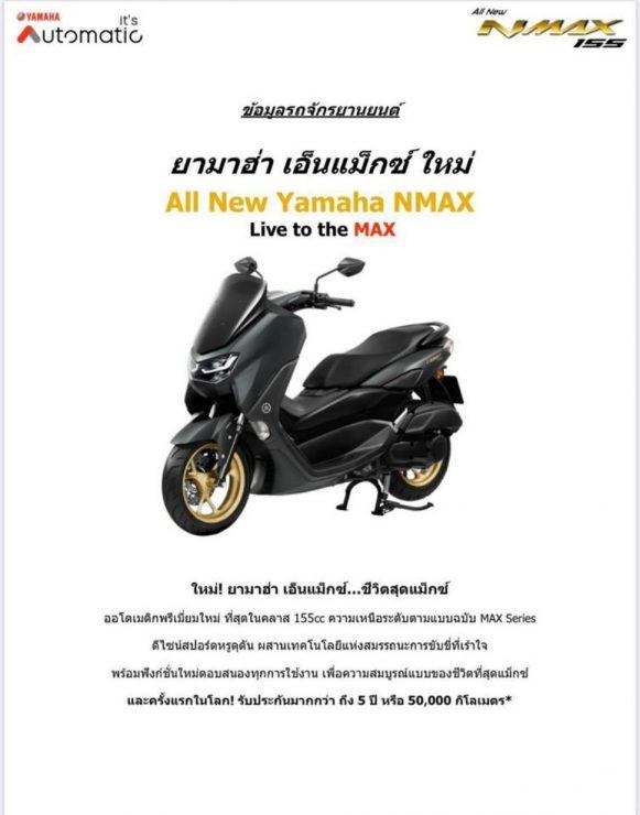 All-New Yamaha N-Max