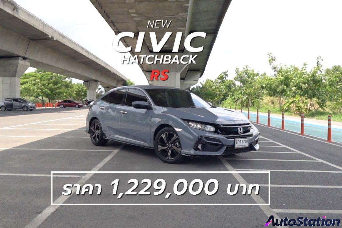 Honda Civic Hatchback Turbo RS