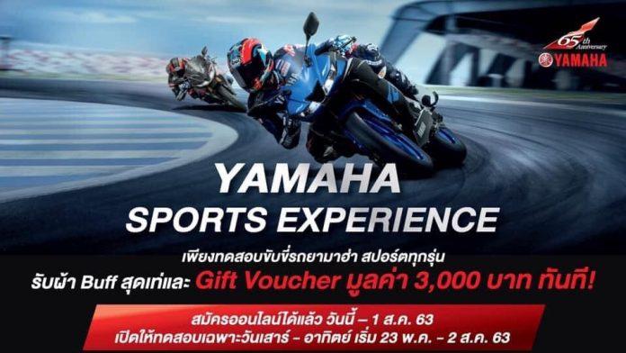 Yamaha Sports