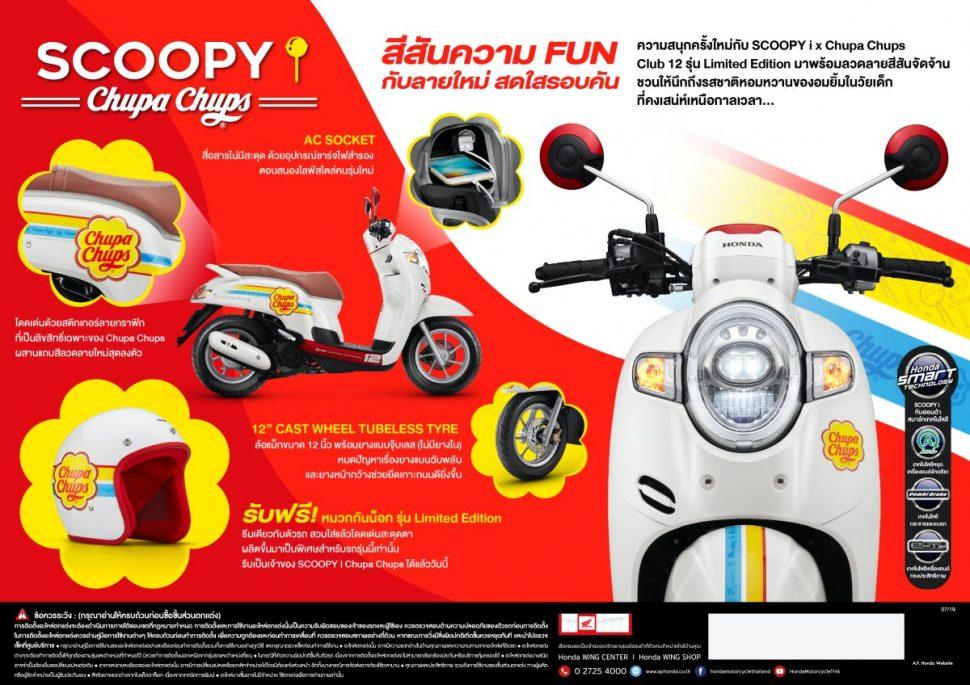 Honda Scoopy i Chupa Chups