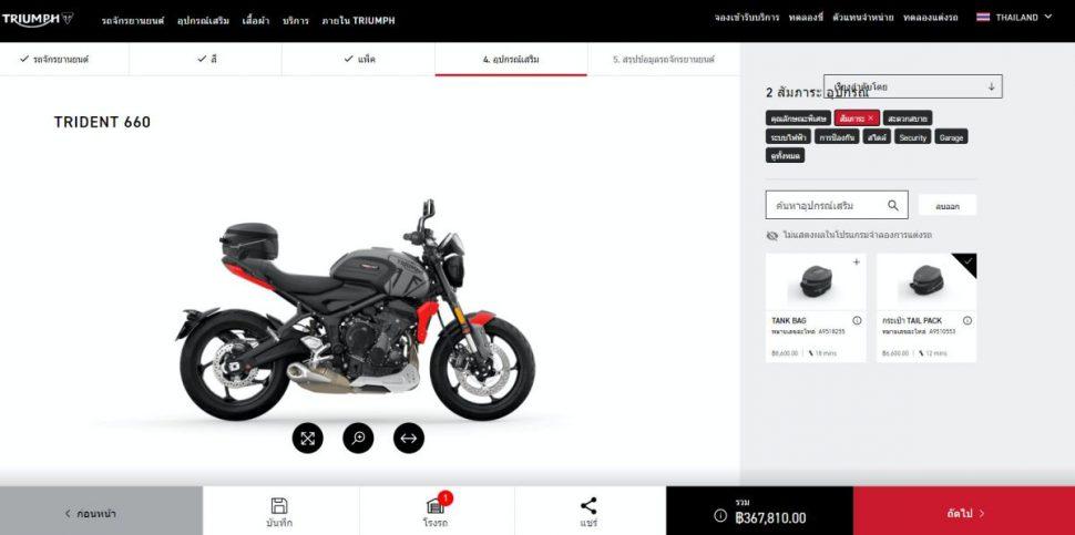 Triumph Online