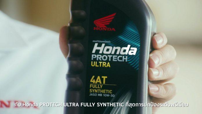 Honda Protech
