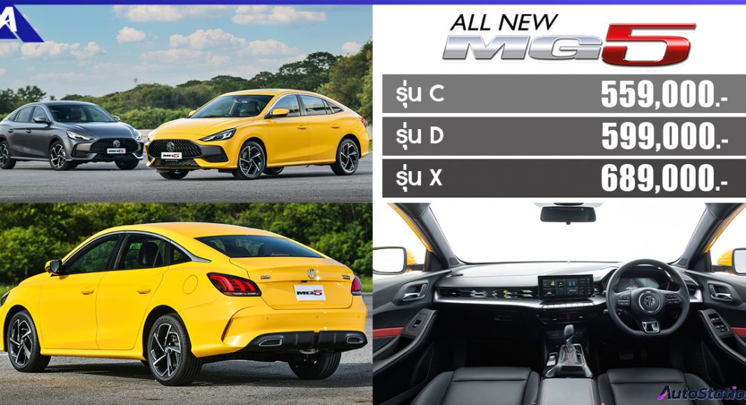 All New MG 5 2021