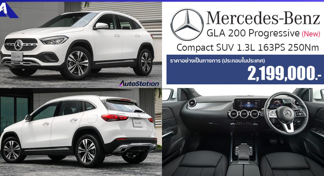 Mercedes Benz GLA200 Progressive