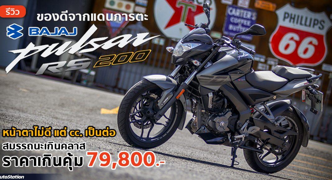 Review Bajaj Pulsar RS200