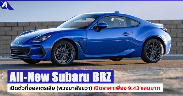 Subaru BRZ 2021 Australia Price