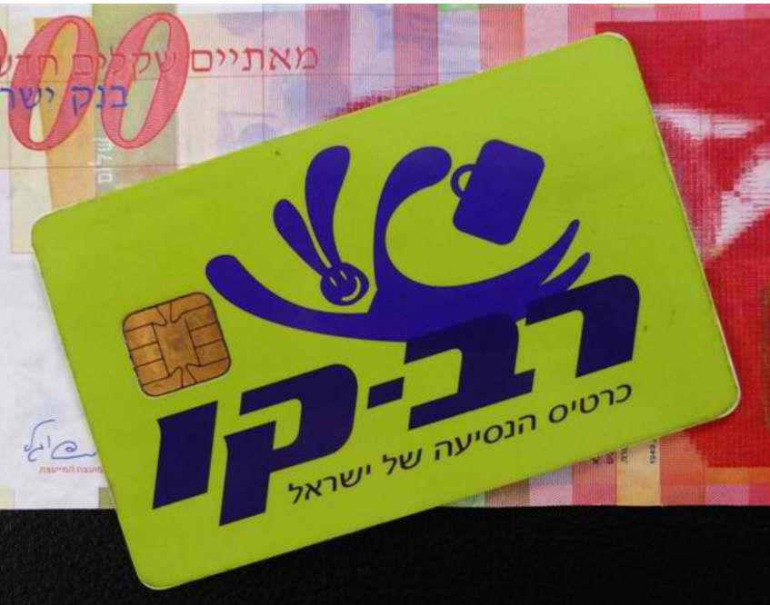 Всем привет. На заметку всем туристам и не только. Здесь запрашивается местоположение, я выбрала Тель Авив, так как нельзя выбрать страну в целом, но речь пойдет о проезном на автобусе и поезде по Израиле. С этого года были введены новые правила проезного. Пассажирам не приходится контактировать с водителем автобуса, как это было раньше, а водитель, избавленный от необходимости получать деньги, выдавать проездные документы и возвращать сдачу, может полностью сконцентрироваться на вождении. Карточка на проезд называется Рав-Кав. Ее можно пополнить в кафе, в магазине, в киоске, в аптеке и в банкомате, можно взять как безлимит на месяц, так и на один проезд. Но чтоб эту карточку получить изначально нужно обратится в службу, которая занимается выдачей проездных, при себе иметь паспорт. Эта служба есть в каждом городе. Желательно сделать карточку с фотографией, на случай если потеряется, можно потом легко восстановить остаток денег на ней. Очень удобно, всем советую!