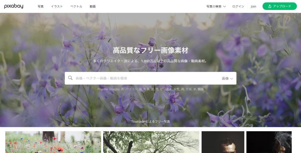 ポータルサイト 画像・素材サイト
