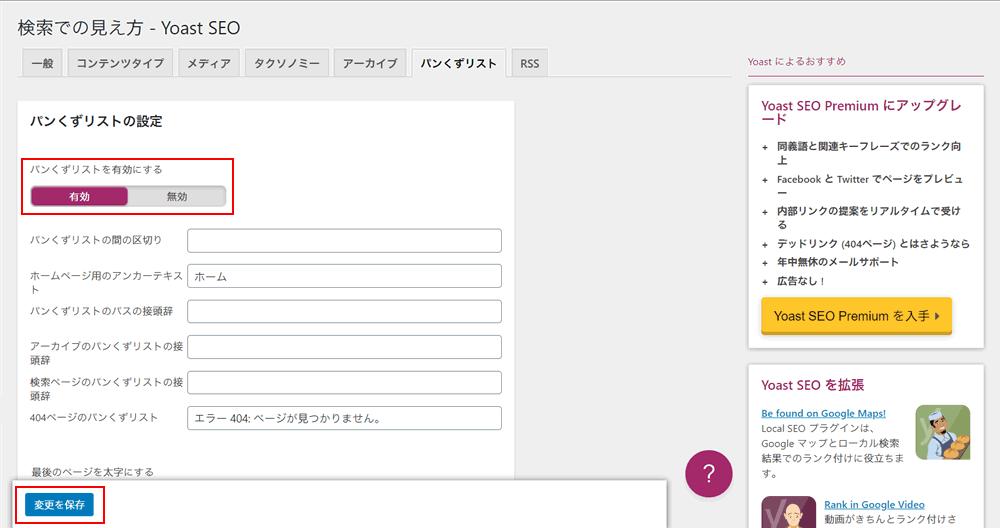 wordpress プラグイン Yoast SEO パンくずリスト bootstrap