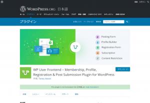 wordpress ワードプレス ポータルサイト プラグイン