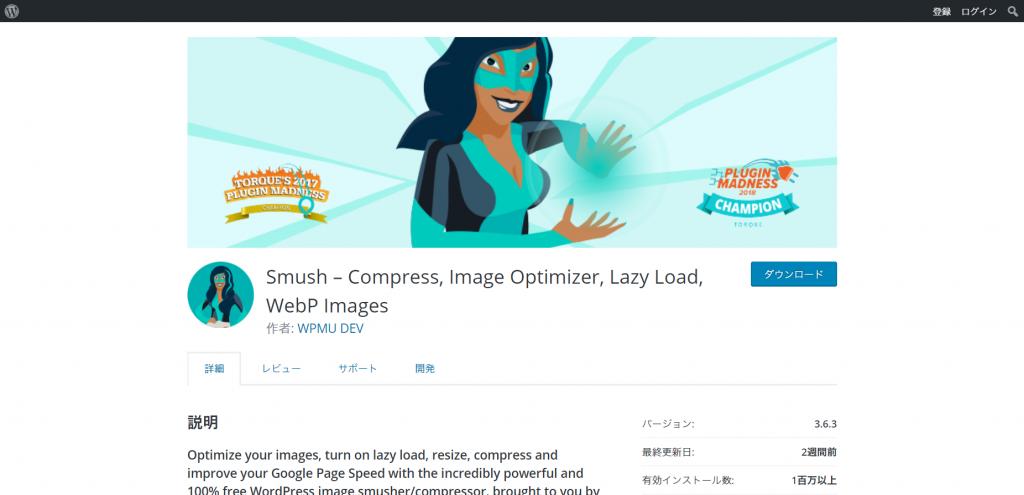 ポータルサイト 画像 最適化 表示速度