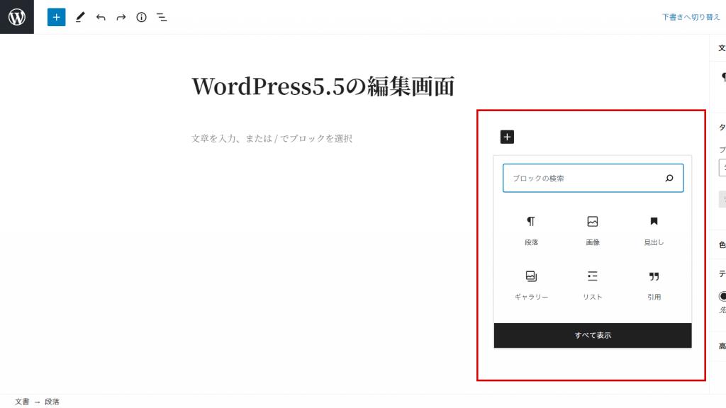 WordPress 5.5 ポータルサイト ツール