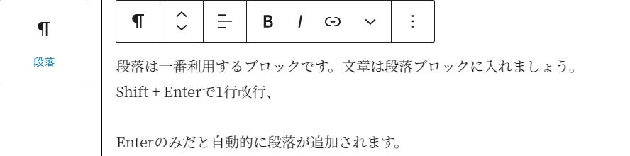 段落は一番利用するブロックです。文章は段落ブロックに入れましょう。Shift + Enterで1行改行、Enterのみだと自動的に段落が追加されます。