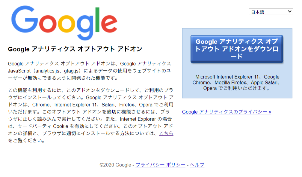 Googleアナリティクス オプトアウト アドオン