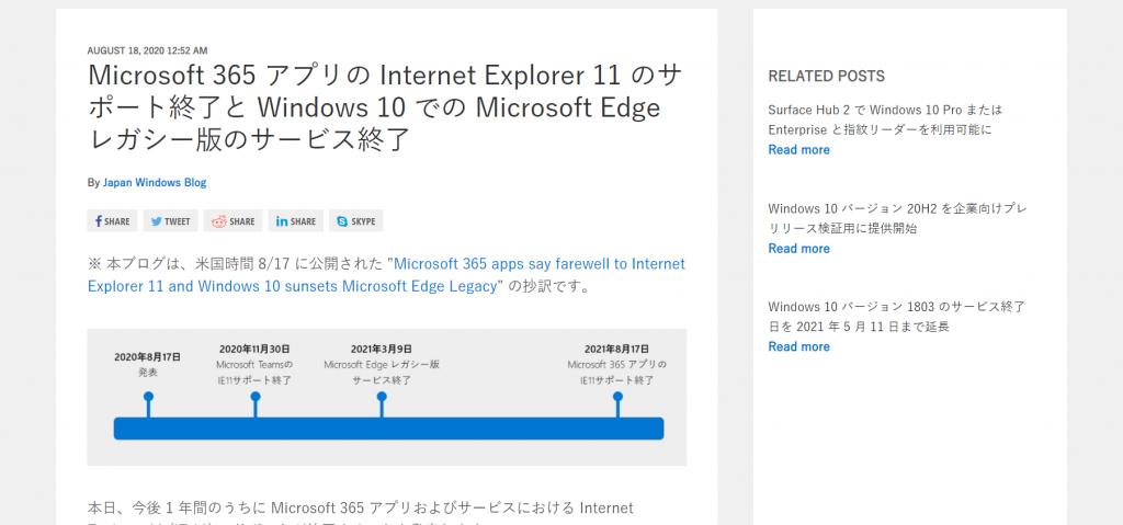 ポータルサイト Microsoft365 Internet Explorer11 サポート 終了