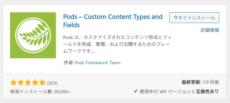 ポータルサイト プラグイン Pods