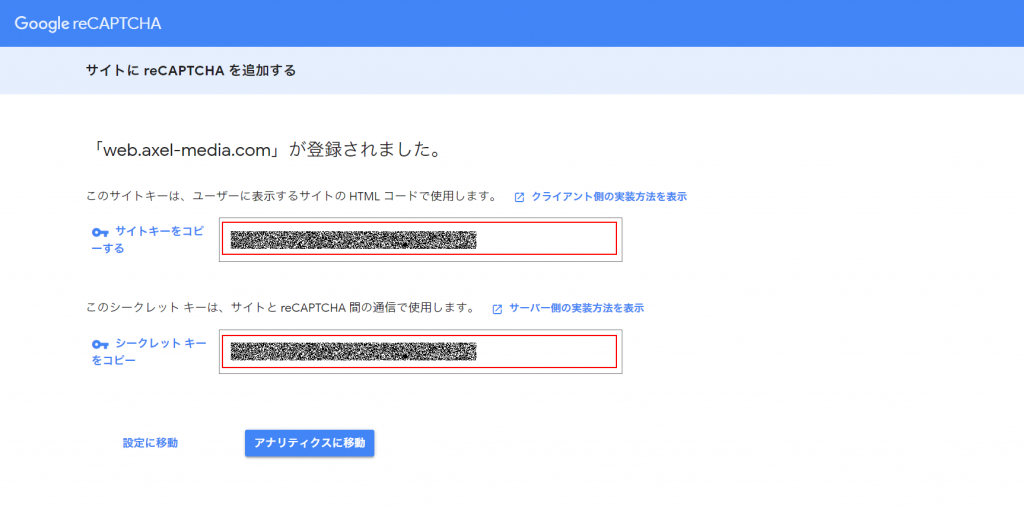 ポータルサイト スパムメール