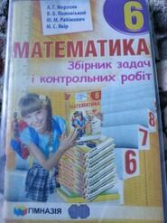 Мерзляк. Сборник задач и контрольных работ по математике 6 к.