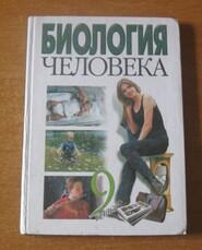 Книга. Учебник. Биология для 9го класса. Биология человека
