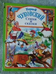 Стихи и сказки, Корней Чуковский