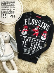 Новорічний светр 7-8 років