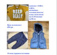 Продам комплект одежды на мальчика ZARA Spain