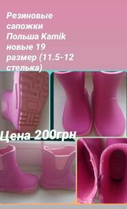 Новые сапоги kamik