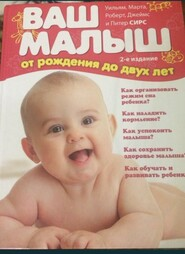 Книга « Ваш малыш от рождения до 2-х лет»
