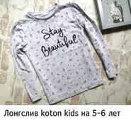 Лонгслив Koton kids на 5-6 лет