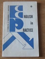 Учебник. 11 кл.Сборник упражнений по практике англий языка.Корнеева