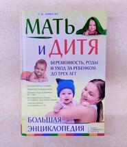 Энциклопедия для беременных