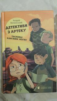 Детективи з Артеку