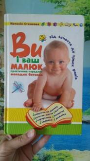 Книга Ви та Ваш малюк