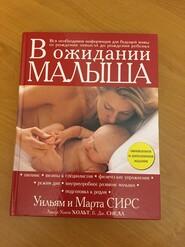 Книга «В ожидании малыша»