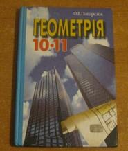 Учебник по геометрии. 10-11 класс. Стереометрия. О.в. Погорелов