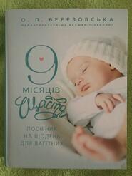 Книга «9 місяців щастя»