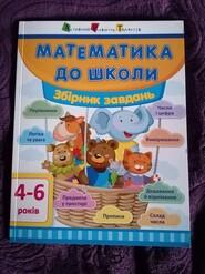 Математика до школи