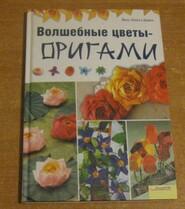 Книга бумажная. Волшебные цветы Оригами. Для творчества