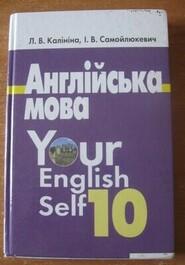 Учебник «Английска мова» 10 класс. Автор Л.в. Калинина и И.в. Самойлюкевич.
